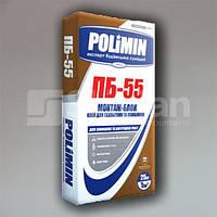 Клей для газобетона и пеноблоков Полимин ПБ-55, 25кг