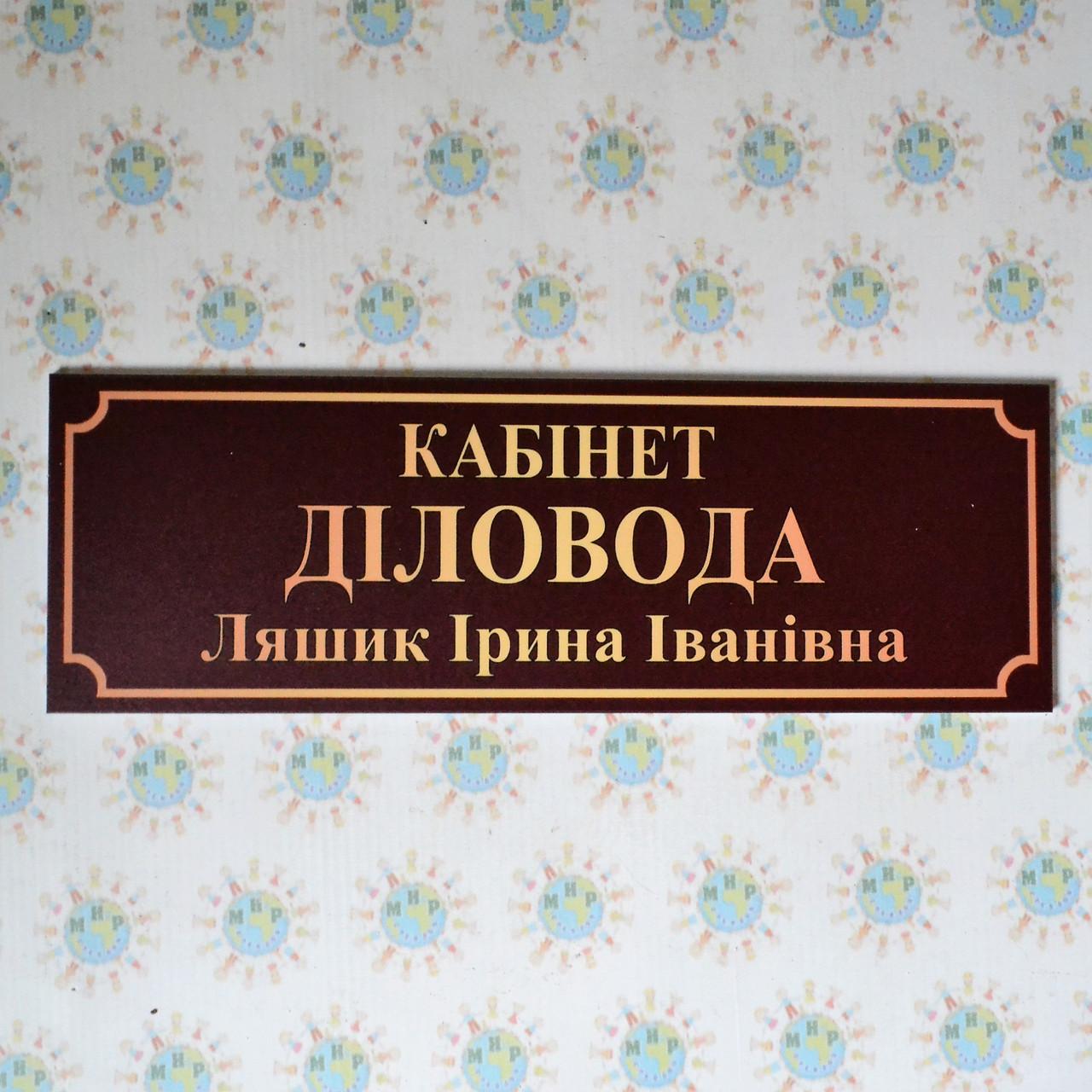 Табличка Деловод с именем