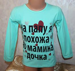 кофта на девочку, производство Турция, 100 % хлопок, доступная цена, при высоком качестве