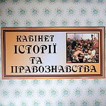 Табличка на двери в кабинет истории и права