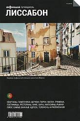 Лиссабон. Путеводитель Афиши