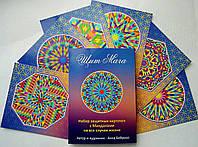 """Щит Мага"" (Боброва Анна) – Защитные карточки с Мандалами на все случаи жизни, фото 1"