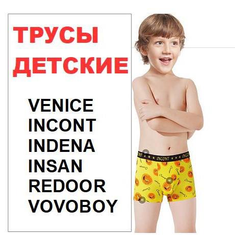 Трусы детские Venice, Incont, Indena, Insan, Redoor, Vovoboy...