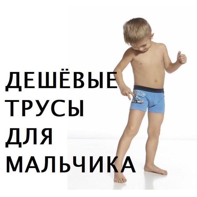 Дешёвые трусы для мальчика