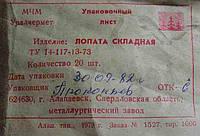 Лопата складная саперная (ЛСС) ВДВ СССР