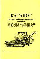 Каталог деталей Комбайн Нива (Ск-5М)