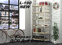 Стеллаж офисный L-190 new Хром, ДСП Дуб Борас (Loft Design TM)