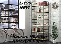 Стеллаж офисный L-190 new Черный, ДСП Дуб Борас (Loft Design TM)
