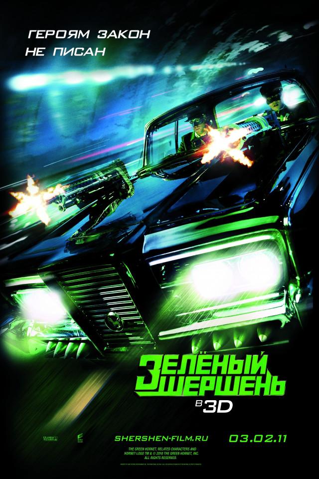 DVD-диск Зелёный шершень (США, 2011)