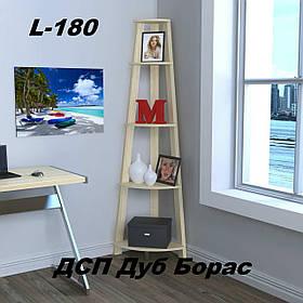 Стеллаж угловой L-180, ДСП Дуб Борас (Loft Design TM)