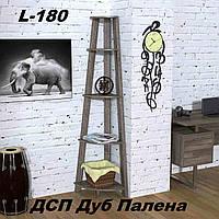 Стеллаж угловой L-180, ДСП Дуб Палена (Loft Design TM)