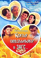 DVD-диск Когда опаздывают в ЗАГС... (СССР, 1991)