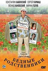 DVD-диск Бідні родичі (К. Хабенський) (Росія, 2005) скло