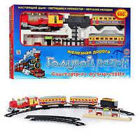 Железная дорога 7015 Голубой вагон, муз, свет, дым, длина путей 580см