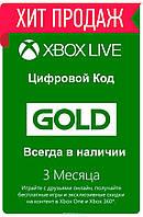 Подписка Xbox live Gold 3 месяца (RUS)