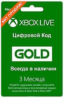 Подписка Xbox live Gold 3 месяца (RUS) (Всегда в наличии!)