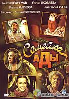 DVD-диск Семейка Ады (М.Ефремов) (Россия, 2007)
