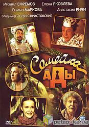 DVD-диск Сімейка Ади (М. Єфремов) (Росія, 2007)