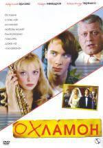 DVD-диск Охламон (М. Орлова) (Росія, 2007)