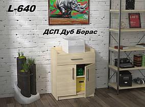 Тумба для принтера L-640, ДСП Дуб Борас (Loft Design TM)