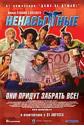 DVD-диск Ненаситні (А. Ткаченко) (Росія, 2006)