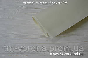 Айвори 002 (105)
