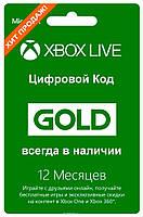 Подписка Xbox live Gold 12 месяцев (RUS)