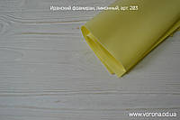 Лимонный 004 (114)