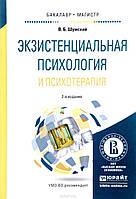 Экзистенциальная психология и психотерапия. Шумский В.Б.