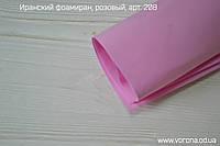 Розовый 009 (148)