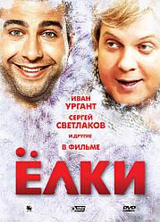 DVD-диск Ялинки (В. Ургант) (Росія, 2010)
