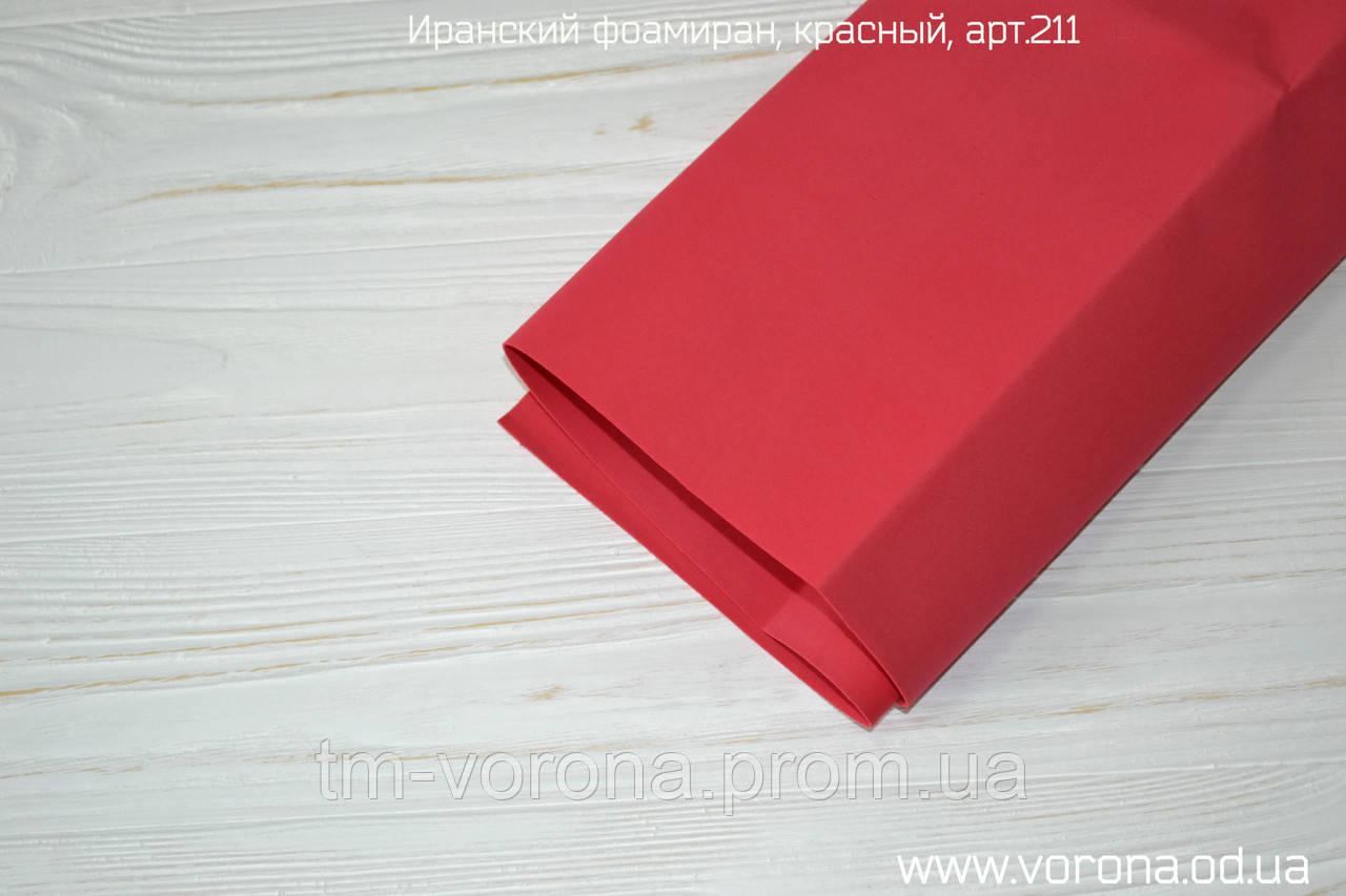 Красный 012 (135)