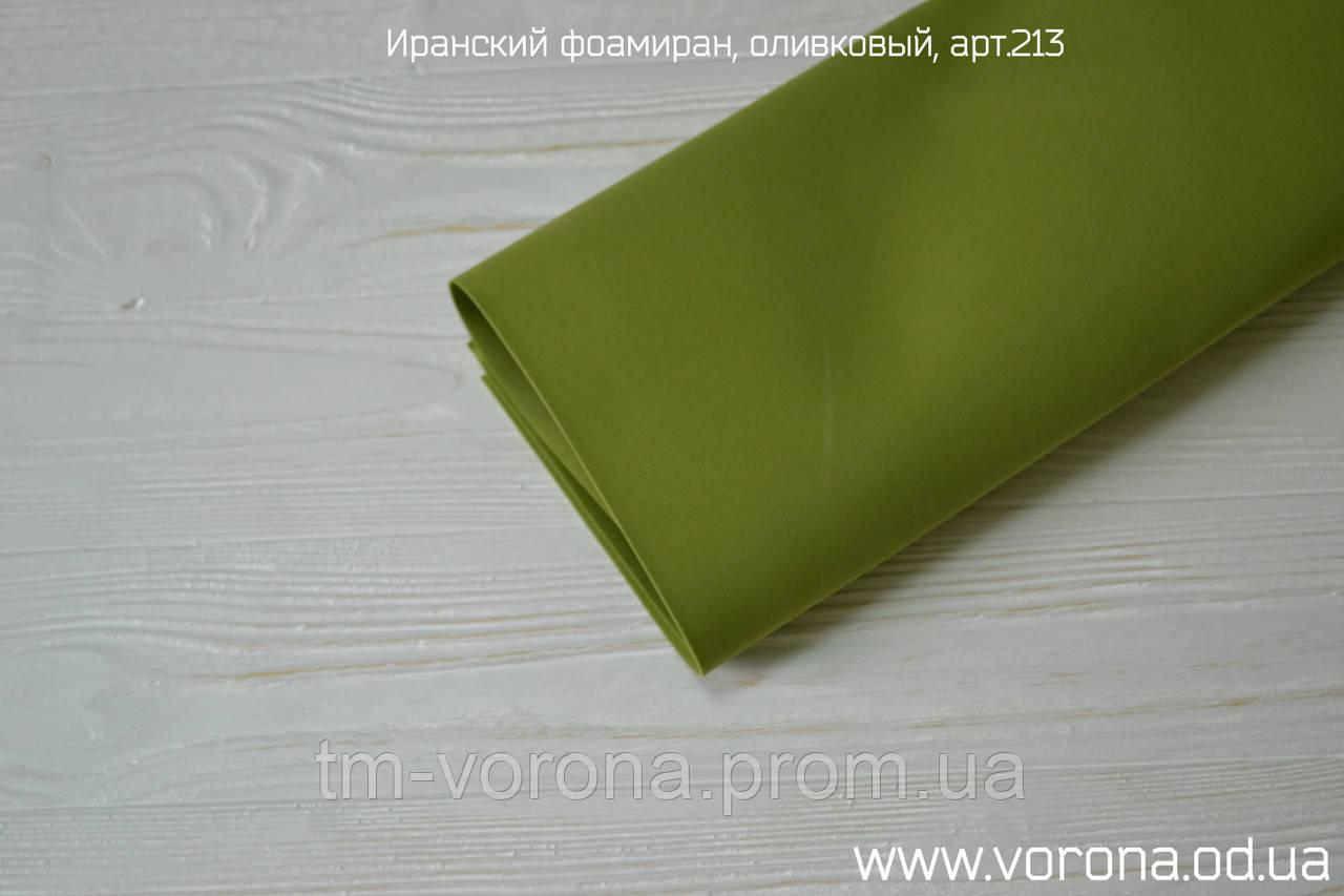 Оливковый 014 (173)