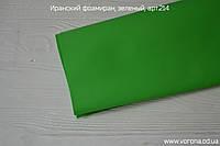 Светло зеленый 015 (171)