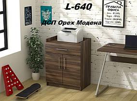 Тумба для принтера L-640, ДСП Орех Модена (Loft Design TM)