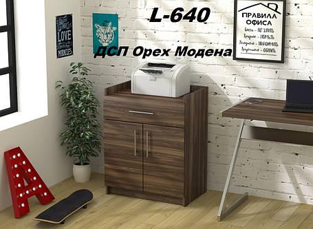 Тумба для принтера L-640, ДСП Орех Модена (Loft Design TM), фото 2