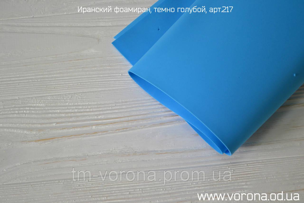 Голубой 018 (167)