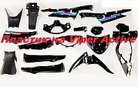 Полный комплект пластика на Viper Active, ЧЕРНЫЙ