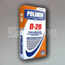 Клей армуючий для утеплювача Полімін П-20, 25кг