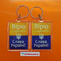"""Брелок """"Вірю в перемогу! Слава Україні!"""", купити брелки оптом, купити брелок з символікою., фото 1"""