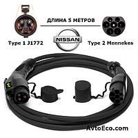 Зарядный кабель для Nissan Leaf Type1 J1772 - Type 2 (32A - 5 метров)