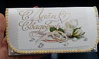 """Эксклюзивный конверт денежный для подарка крупных купюр, больших сумм """"Свадебный"""", фото 1"""