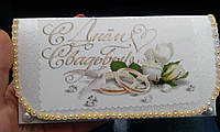 """Эксклюзивный конверт денежный для подарка крупных купюр, больших сумм """"Свадебный"""""""