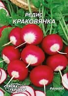 Семена редиса Гигант Редис Краковянка 20 г (Семена Украины)
