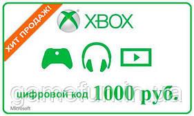 Пополнение Xbox 1000 рублей
