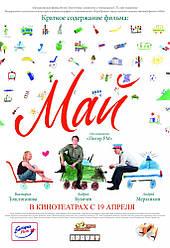 DVD-диск Травень (Ст. Толстоганова) (Росія, 2007)