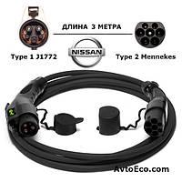 Зарядный кабель для Nissan Leaf Type1 J1772 - Type 2 (32A - 3 метра)