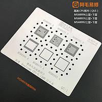 Amaoe BGA трафарет QU:1  0.12mm для процессоров Qualcomm