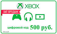Пополнение Xbox 500 рублей