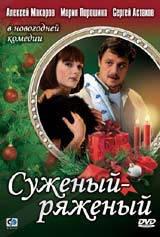 DVD-диск Суджений - ряджений (А. Макаров) (Росія, 2007) скло